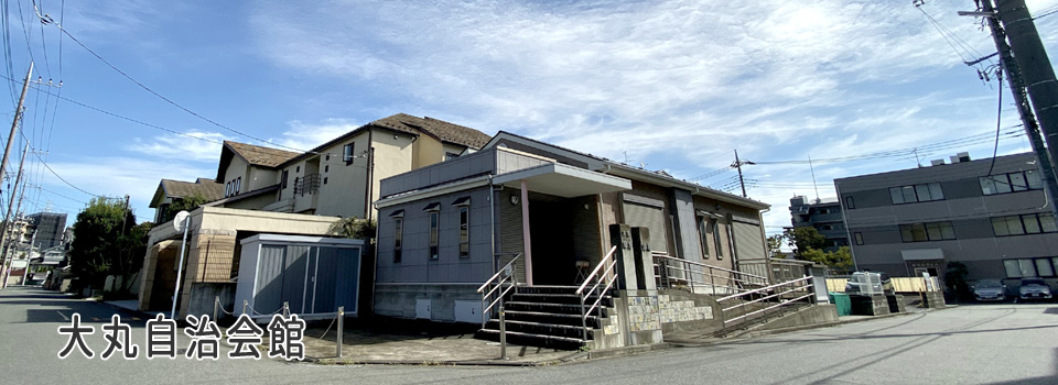 大丸自治会WEBサイト|横浜市都筑区おおまる